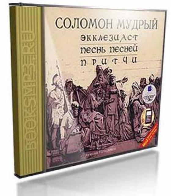Песнь песней. Притчи. Экклезиаст / Соломон / 2006 / Духовная литература / mp3